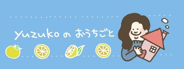 yuzukoのおうちごと